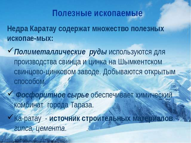 Полезные ископаемые Недра Каратау содержат множество полезных ископаемых: По...