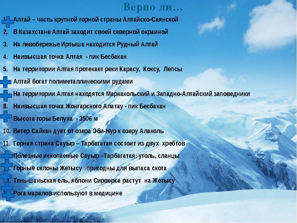 Верно ли… Алтай – часть крупной горной страны Алтайско-Саянской В Казахстане...