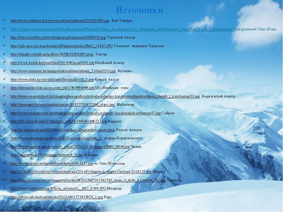 Источники http://www.athletex.kz/wp/wp-content/uploads/2012/07/69.jpg Хан-Тан...