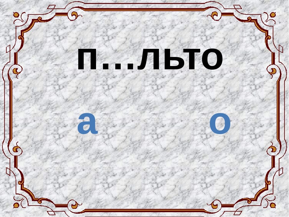 п…льто а о