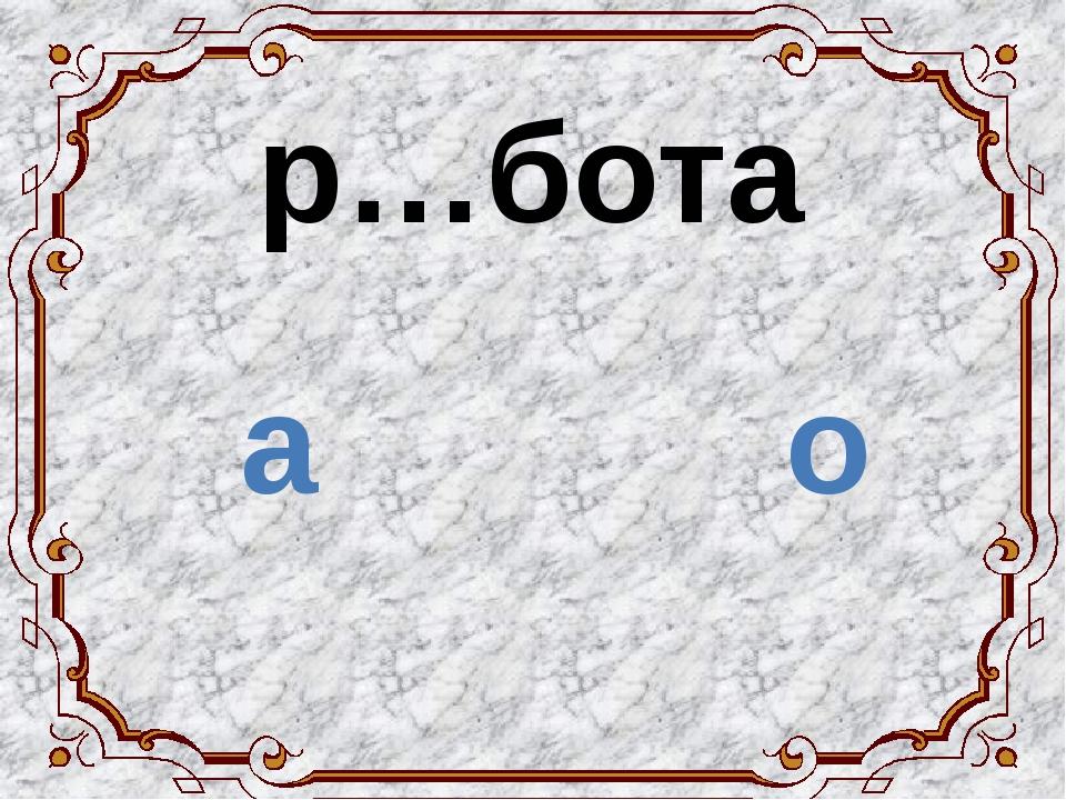 р…бота а о