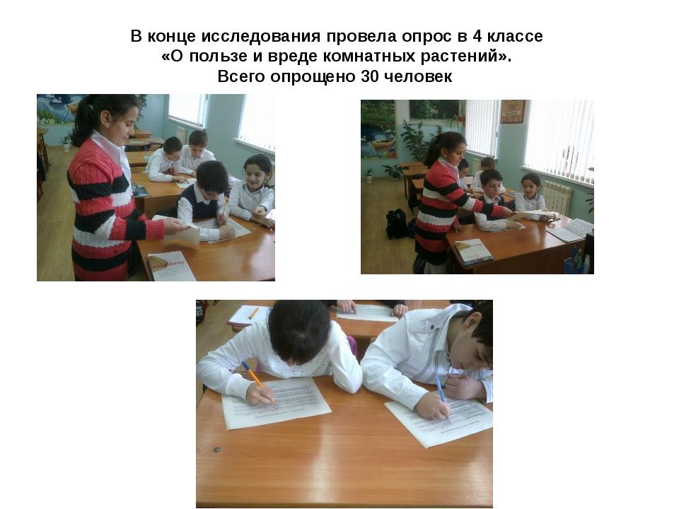 В конце исследования провела опрос в 4 классе «О пользе и вреде комнатных рас...