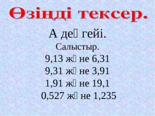 А деңгейі. Салыстыр. 9,13 және 6,31 9,31 және 3,91 1,91 және 19,1 0,527 және