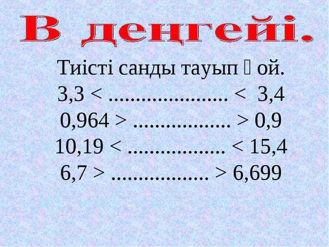 Тиісті санды тауып қой. 3,3 < ...................... < 3,4 0,964 > .............