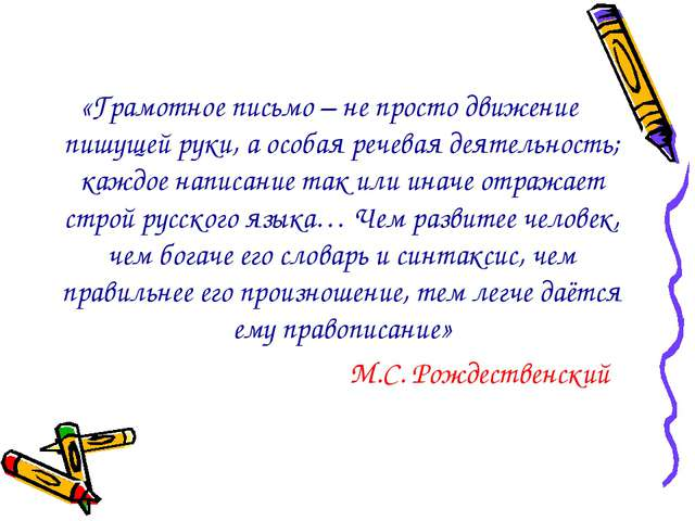 «Грамотное письмо – не просто движение пишущей руки, а особая речевая деятель...