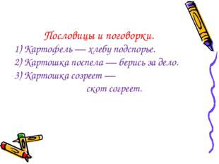 Пословицы и поговорки. 1) Картофель — хлебу подспорье. 2) Картошка поспела —