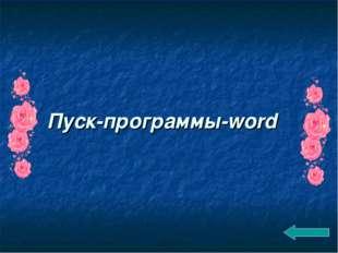 Пуск-программы-word