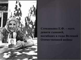Степанкова Е.Ф. – мать девяти сыновей, погибших в годы Великой Отечественной