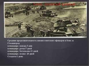 Снег, политый кровью… Средняя продолжительность жизни советских офицеров в б