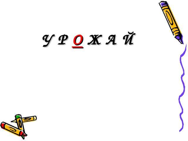 У Р О Ж А Й