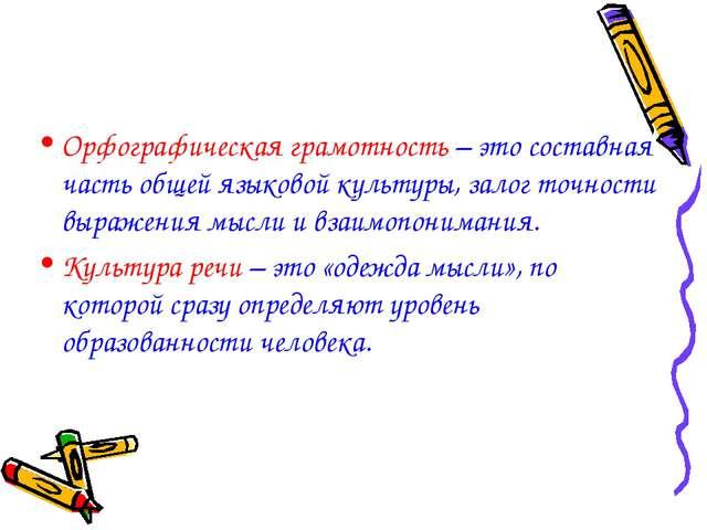 Орфографическая грамотность – это составная часть общей языковой культуры, з...