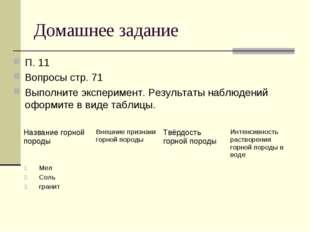 Домашнее задание П. 11 Вопросы стр. 71 Выполните эксперимент. Результаты набл