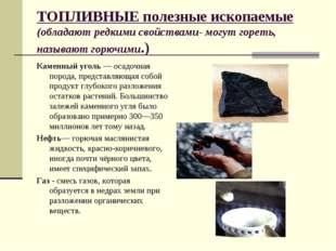 ТОПЛИВНЫЕ полезные ископаемые (обладают редкими свойствами- могут гореть, наз