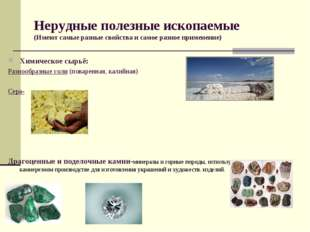 Нерудные полезные ископаемые (Имеют самые разные свойства и самое разное прим
