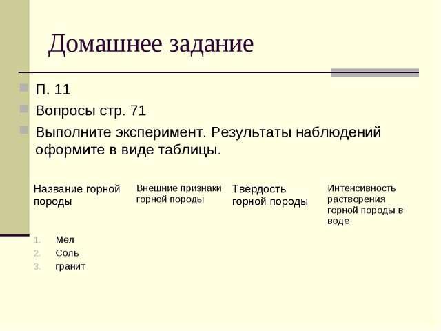 Домашнее задание П. 11 Вопросы стр. 71 Выполните эксперимент. Результаты набл...