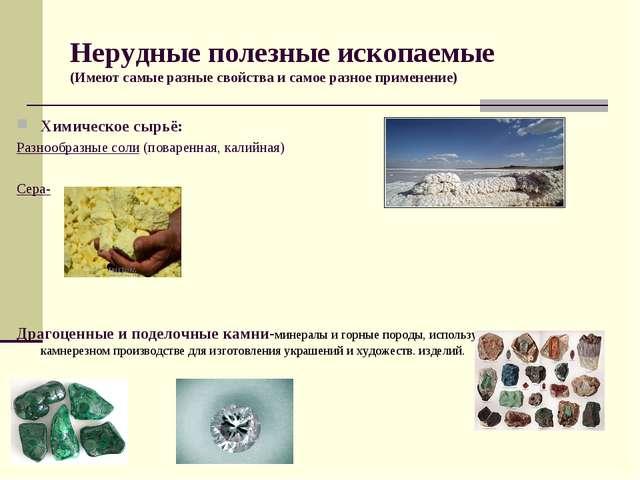 Нерудные полезные ископаемые (Имеют самые разные свойства и самое разное прим...