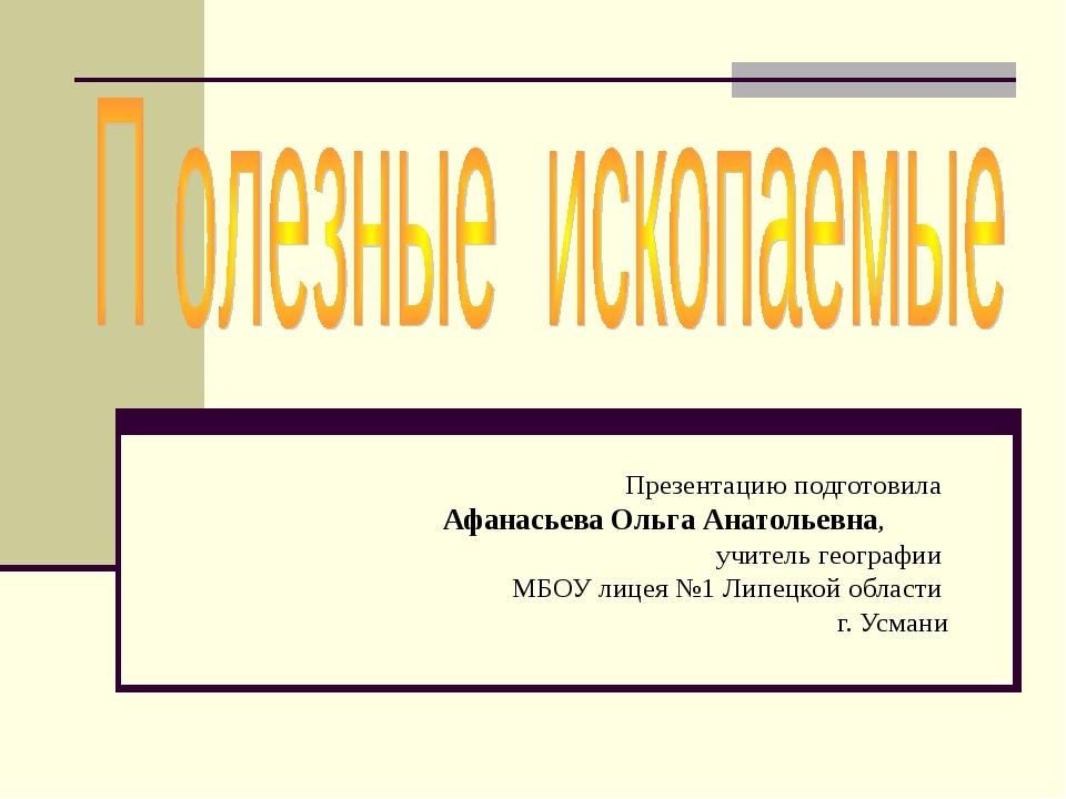 Презентацию подготовила Афанасьева Ольга Анатольевна, учитель географии МБОУ...
