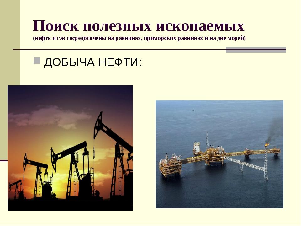 Поиск полезных ископаемых (нефть и газ сосредоточены на равнинах, приморских...