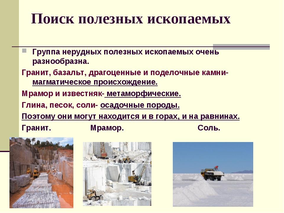 Поиск полезных ископаемых Группа нерудных полезных ископаемых очень разнообра...