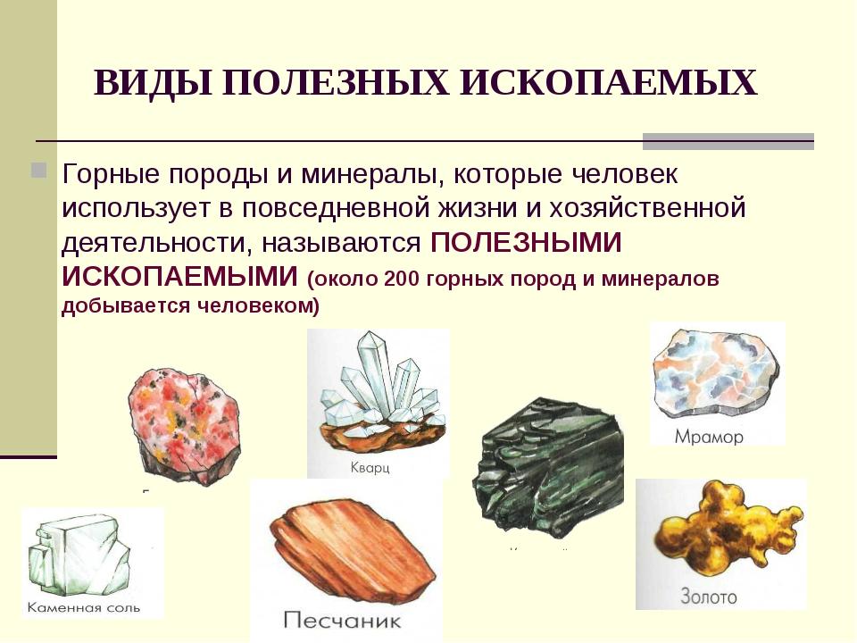 ВИДЫ ПОЛЕЗНЫХ ИСКОПАЕМЫХ Горные породы и минералы, которые человек использует...
