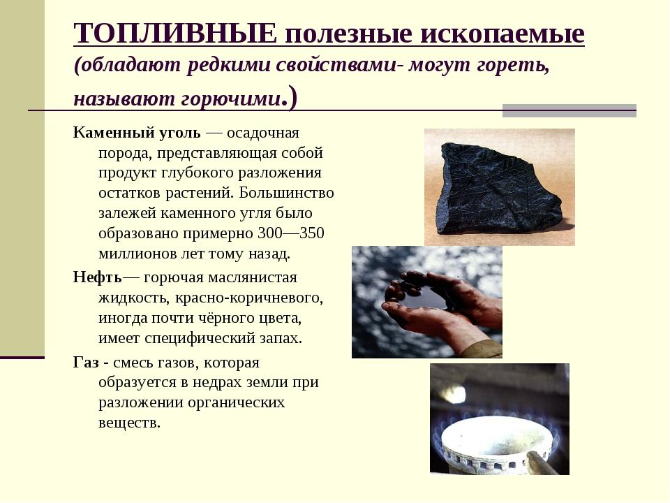 ТОПЛИВНЫЕ полезные ископаемые (обладают редкими свойствами- могут гореть, наз...
