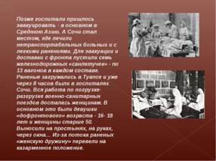 Позже госпитали пришлось эвакуировать - в основном в Среднюю Азию. А Сочи ст