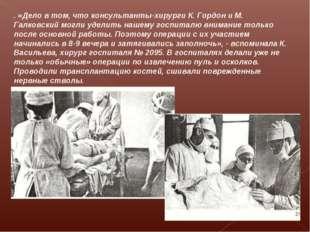 . «Дело в том, что консультанты-хирурги К. Гордон и М. Галковский могли удели