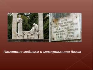 Памятник медикам и мемориальная доска