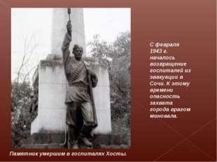 Памятник умершим в госпиталях Хосты. С февраля 1943 г. началось возвращение г
