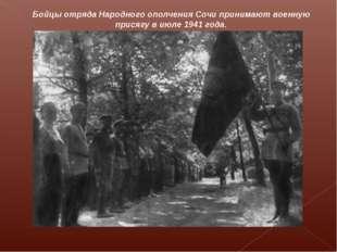 Бойцы отряда Народного ополчения Сочи принимают военную присягу в июле 1941 г