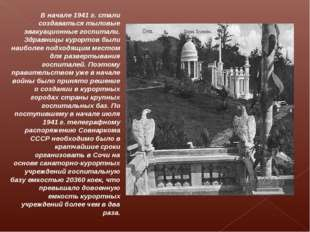 В начале 1941 г. стали создаваться тыловые эвакуационные госпитали. Здравницы