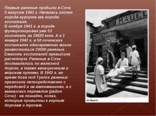 Первые раненые прибыли в Сочи 5 августа 1941 г. Началась эпопея города-курорт