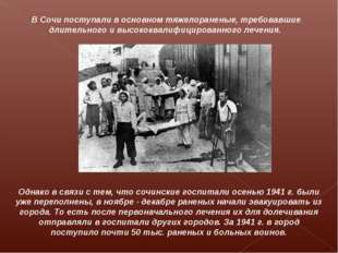 Однако в связи с тем, что сочинские госпитали осенью 1941 г. были уже перепо