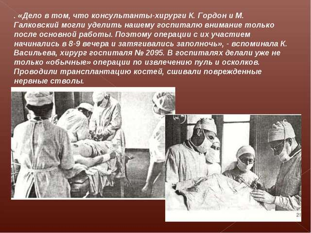 . «Дело в том, что консультанты-хирурги К. Гордон и М. Галковский могли удели...