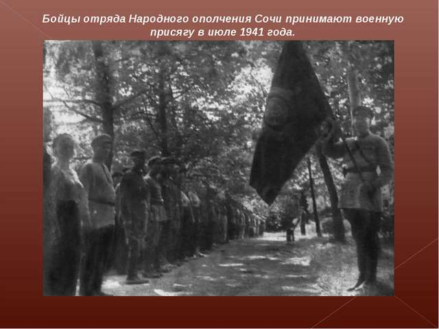 Бойцы отряда Народного ополчения Сочи принимают военную присягу в июле 1941 г...