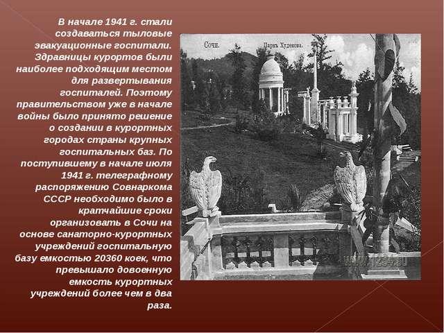 В начале 1941 г. стали создаваться тыловые эвакуационные госпитали. Здравницы...