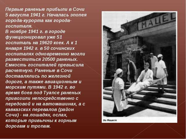 Первые раненые прибыли в Сочи 5 августа 1941 г. Началась эпопея города-курорт...