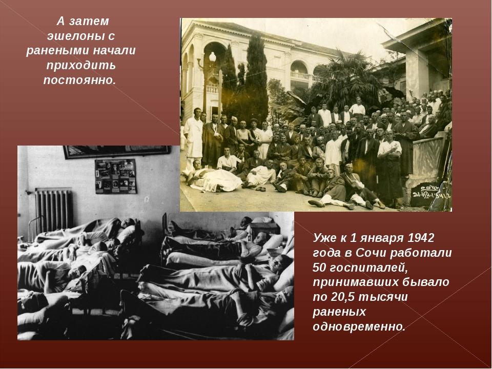 А затем эшелоны с ранеными начали приходить постоянно. Уже к 1 января 1942 г...
