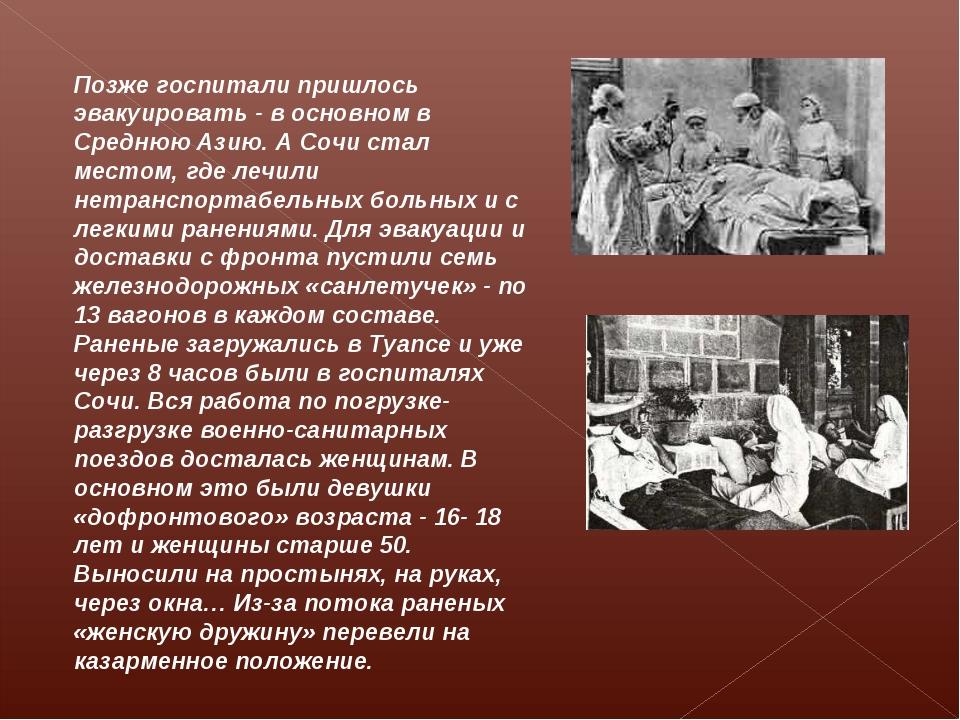 Позже госпитали пришлось эвакуировать - в основном в Среднюю Азию. А Сочи ст...