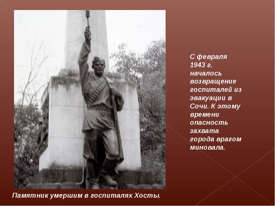 Памятник умершим в госпиталях Хосты. С февраля 1943 г. началось возвращение г...