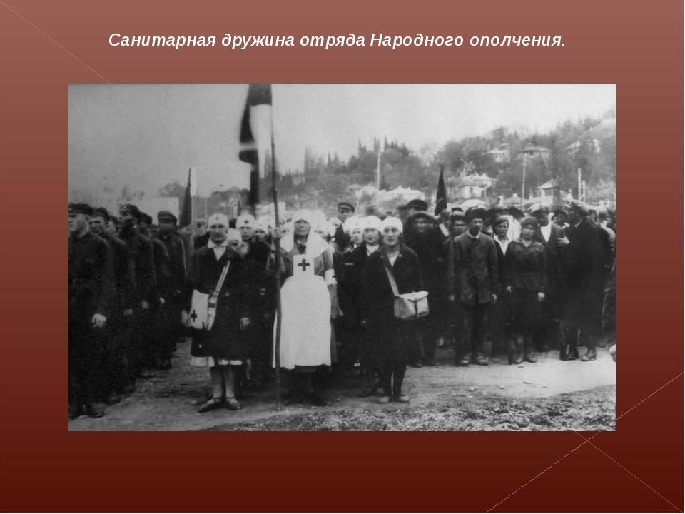 Санитарная дружина отряда Народного ополчения.