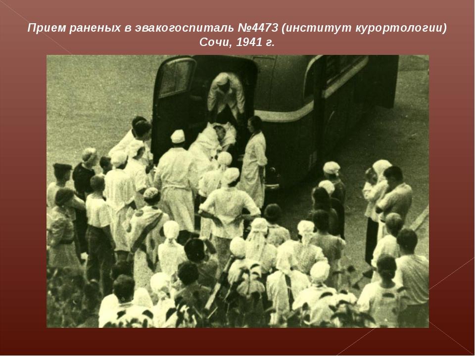 Прием раненых в эвакогоспиталь №4473 (институт курортологии) Сочи, 1941 г.