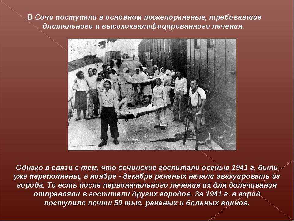 Однако в связи с тем, что сочинские госпитали осенью 1941 г. были уже перепо...