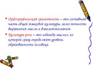 Орфографическая грамотность – это составная часть общей языковой культуры, з