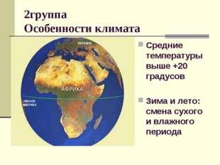 2группа Особенности климата Средние температуры выше +20 градусов Зима и лето