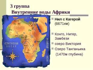 3 группа Внутренние воды Африки Нил с Кагерой (6671км) Конго, Нигер, Замбези