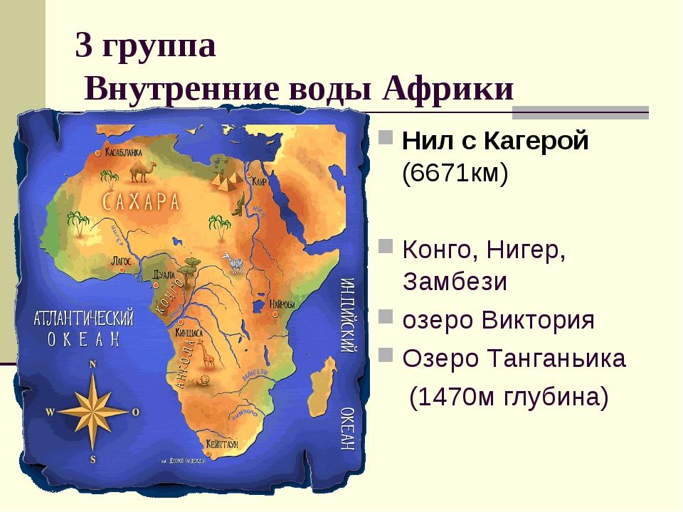 3 группа Внутренние воды Африки Нил с Кагерой (6671км) Конго, Нигер, Замбези...