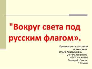 Презентацию подготовила Афанасьева Ольга Анатольевна, учитель географии МБОУ