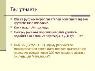 Вы узнаете Кто из русских мореплавателей совершил первое кругосветное плавани
