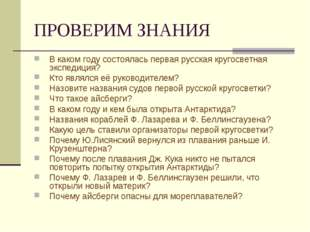 ПРОВЕРИМ ЗНАНИЯ В каком году состоялась первая русская кругосветная экспедици